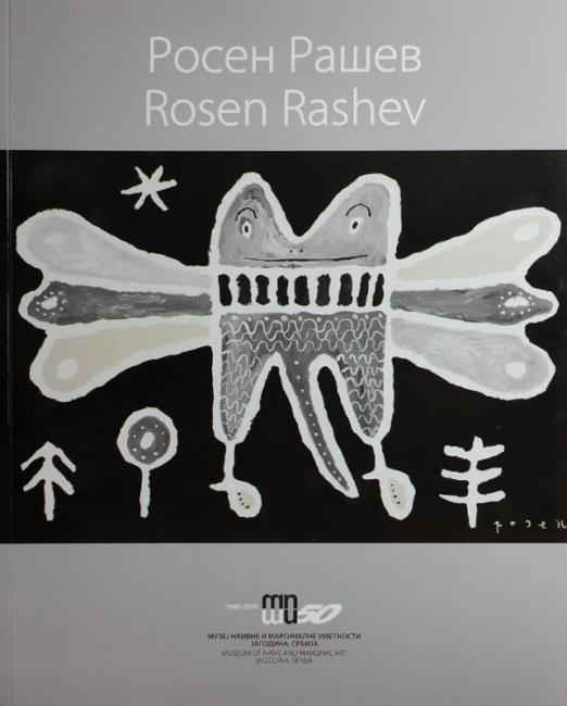 Корицата на музейният каталог на Рошпака