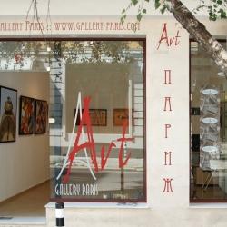 galeria paris-sofia