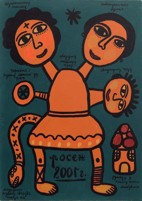 Rosen Rashev Roshpaka - Slanchevoto semeistvo-70x50