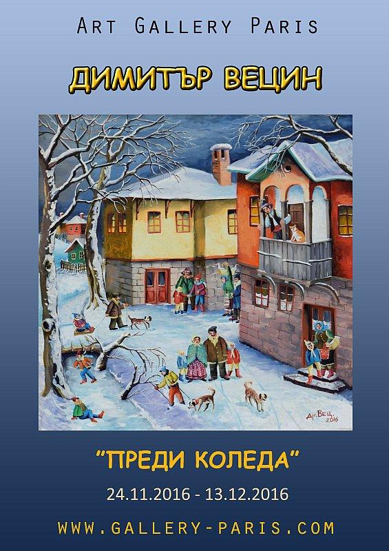 dimitar-vetsin-izlozhba-2016