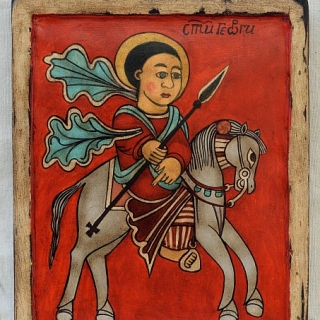 Nenchevi-Sveti Georgi - 24x19-Etiopia 8 vek