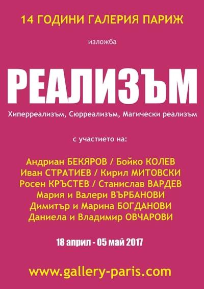 Реализъм - изложба 2017