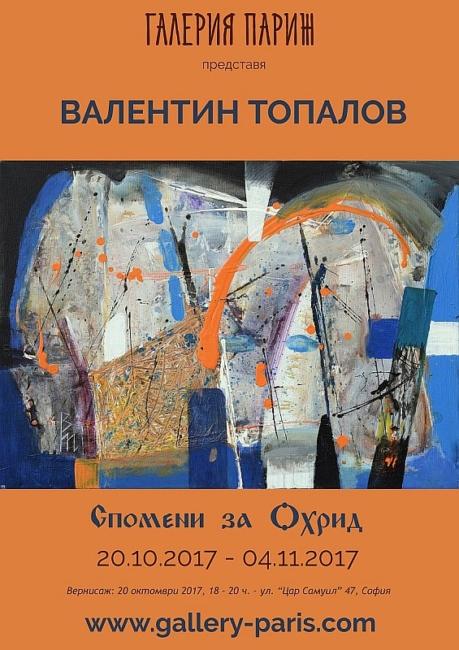 Valentin Topalov - Spomeni za Ohrid- galeria PARIS