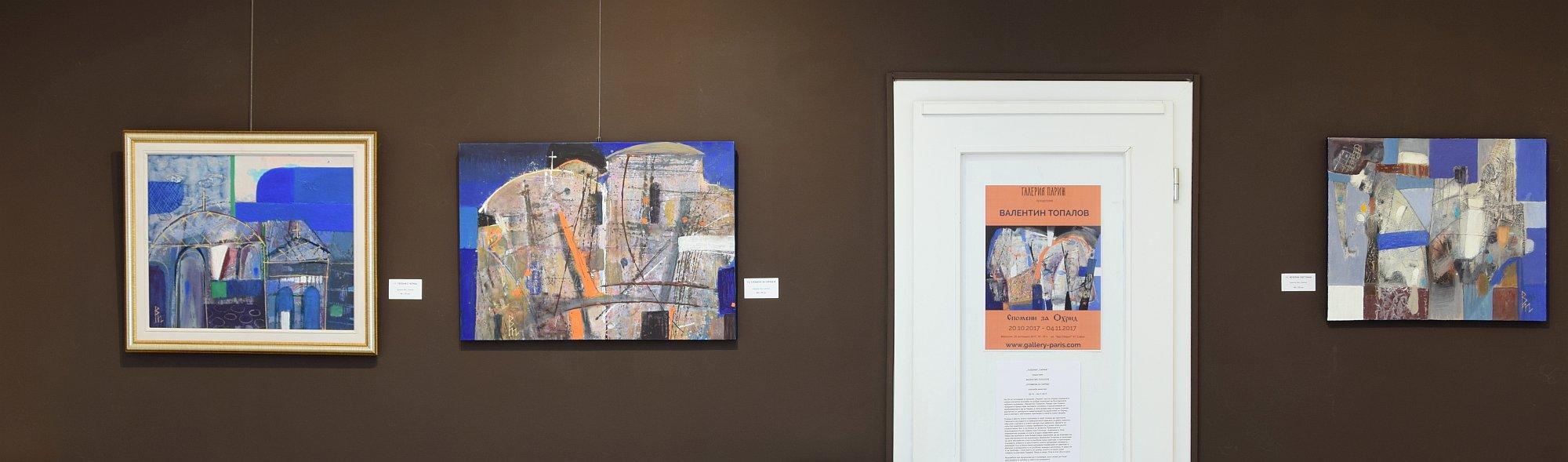 Валентин Топалов - абстрактна живопис в галерия Париж