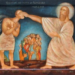 Юлия Станкова - Изцеление на слепия от Витсаида (The Healing of a Blind Man at Bethsaida), 40/53