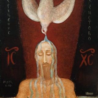 Юлия Станкова - Кръщение Христово