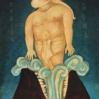 Юлия Станкова - Пророк Йона (The Prophet Jonas)