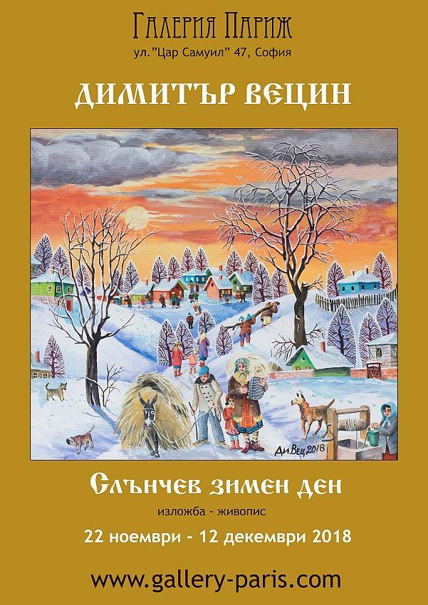 """Димитър Вецин - изложба """"Слънчев зимен ден"""", 2018"""
