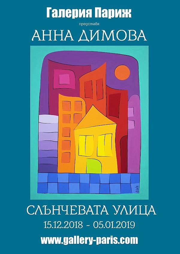 """Анна Димова - изложба """"Слънчевата улица"""", 2018"""