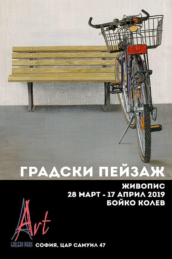 Boyko Kolev- izlozhba-Gradski peyzazh- galeria Paris-2019