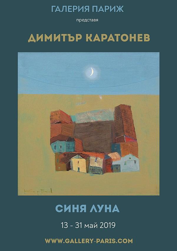 Синя луна - изложба на Димитър Каратонев 2019 г.