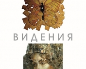 Videnia-izlozhba-na-Daniela-Zekina-i-Peter-Boyadjieff-2019