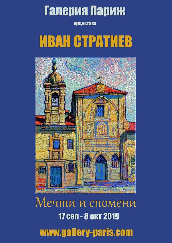 Ivan Stratiev-Mechti-i-spomeni-izlozhba-2019