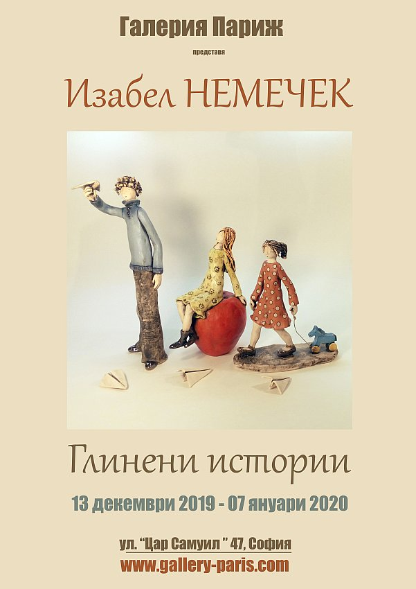 Isabell Nemechek- izlozhba-keramiki-2019