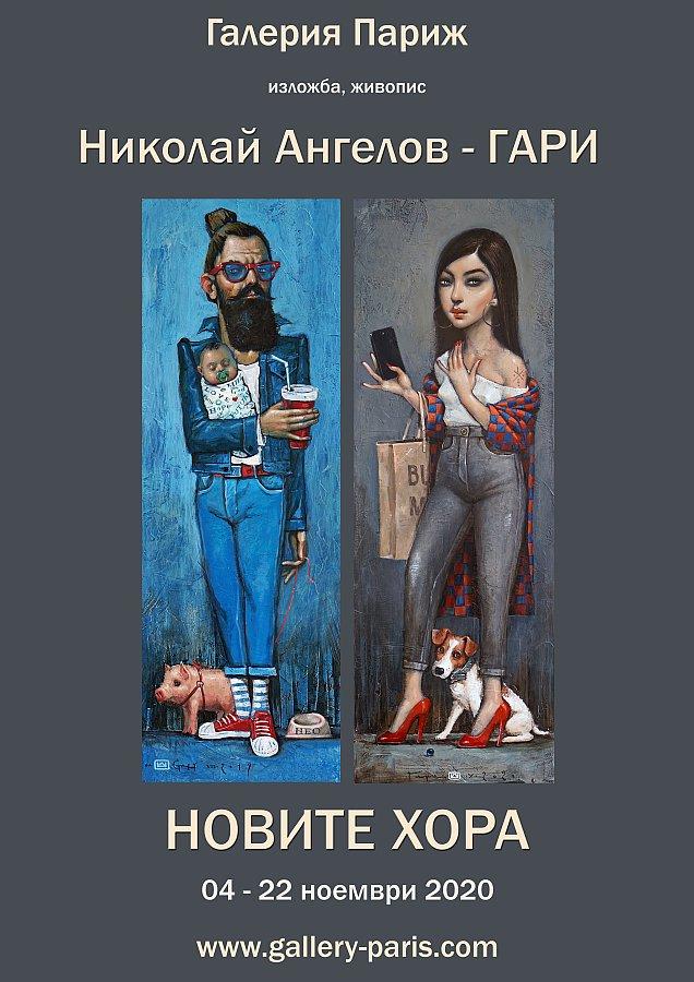 Nikolay Angelov-GARY - izlozhba-Galeria-Paris-2020