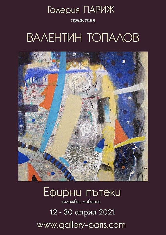 Valentin Topalov - izlozhba v Galeria Paris-2021