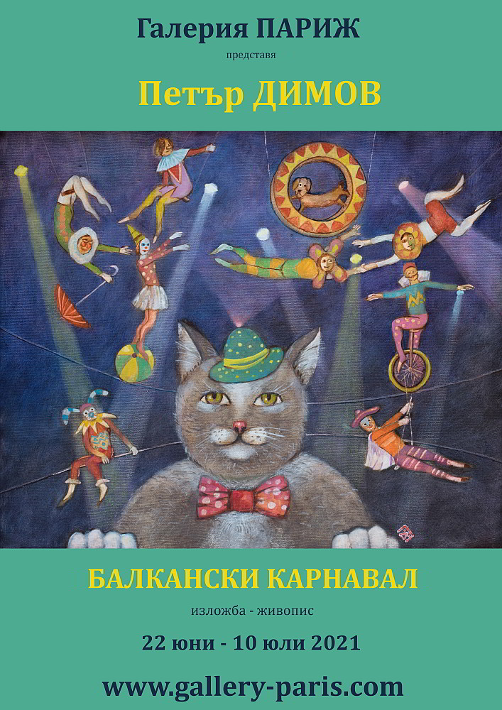 Peter DIMOV- Balkanski karnaval-izlozhba-2021